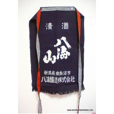 Japanese  SAKE BREWERY  Apron HAKKAISAN BREWERY